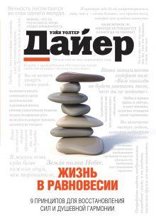 Жизнь в равновесии: 9 принципов для восстановления сил и душевной гармонии