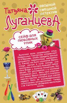 Луганцева Т.И. - Сейф для любовных улик. Повелительница сердец обложка книги