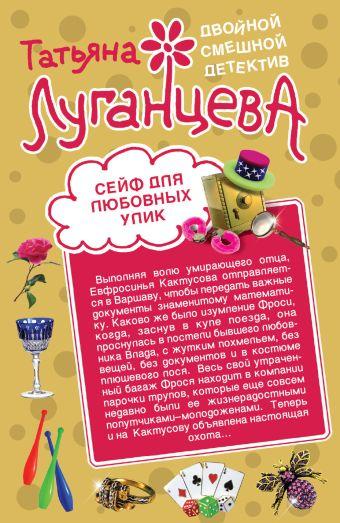 Сейф для любовных улик. Повелительница сердец Луганцева Т.И.