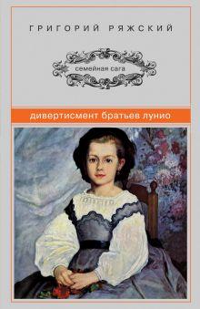 Ряжский Г.В. - Дивертисмент братьев Лунио обложка книги