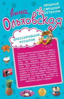 Ольховская А. - Дрессировщик русалок. Прекрасная дикарка обложка книги
