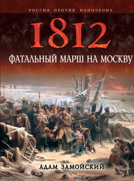 1812. Фатальный марш на Москву