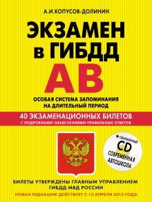 Экзамен в ГИБДД. Категории А, В. Особая система запоминания (новая редакция 2012 года) (+CD)