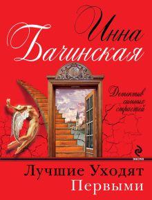 Бачинская И.Ю. - Лучшие уходят первыми обложка книги