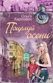 Карпович О. - Поцелуй осени обложка книги