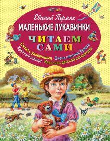 Маленькие лукавинки (ст.кор) обложка книги
