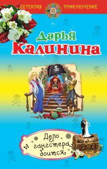 Калинина Д.А. - Дело гангстера боится обложка книги