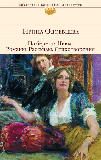 На берегах Невы. Романы. Рассказы. Стихотворения Одоевцева И.