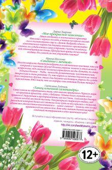 Обложка сзади Весна для влюбленных. Большая книга романов для девочек Дарья Лаврова, Ирина Щеглова, Светлана Лубенец