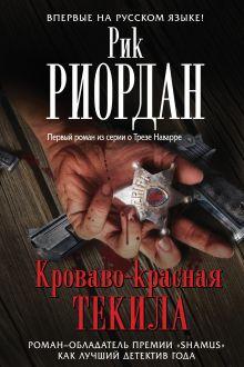 Обложка Кроваво-красная текила Рик Риордан