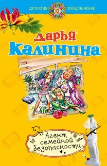 Калинина Д.А. - Агент семейной безопасности обложка книги