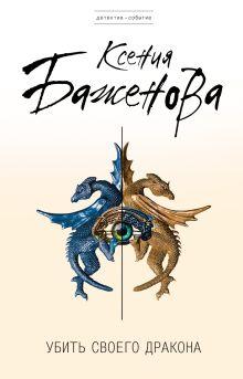 Баженова К. - Убить своего дракона обложка книги