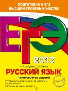 Обложка ЕГЭ-2013. Русский язык. Комплект