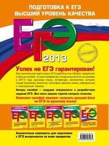 Обложка сзади ЕГЭ-2013. Русский язык. Комплект
