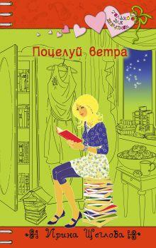 Обложка Поцелуй ветра Ирина Щеглова
