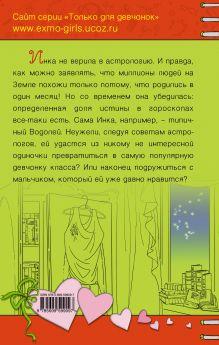 Обложка сзади Поцелуй ветра Ирина Щеглова