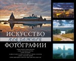 Кокошкин К.П. - Искусство пейзажной фотографии обложка книги