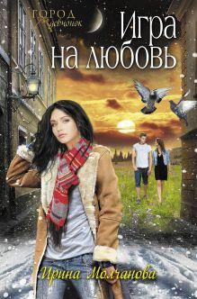 Молчанова И. - Игра на любовь обложка книги