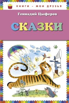 Обложка Сказки (ст. изд.) Геннадий Цыферов