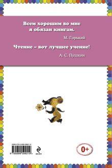 Обложка сзади Сказки (ст. изд.) Геннадий Цыферов