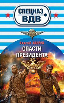 Зверев С.И. - Спасти президента обложка книги