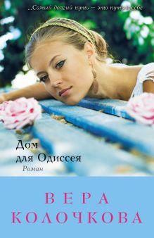 Колочкова В. - Дом для Одиссея обложка книги