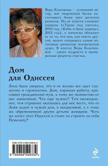 Обложка сзади Дом для Одиссея Вера Колочкова