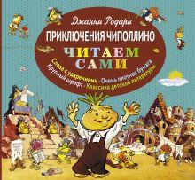 Обложка Приключения Чиполлино (ст. изд.) Джанни Родари