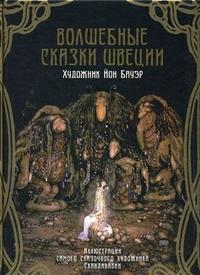 - Волшебные сказки Швеции. обложка книги