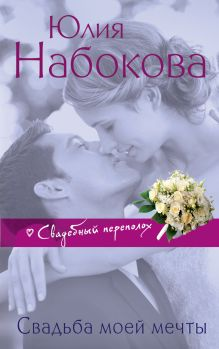 Свадьба моей мечты обложка книги