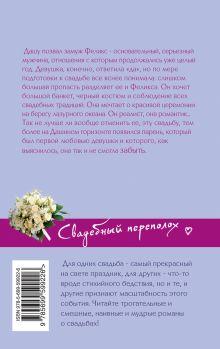 Обложка сзади Свадьба моей мечты Юлия Набокова
