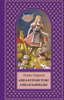 Обложка Алиса в Стране Чудес. Алиса в Зазеркалье Льюис Кэрролл
