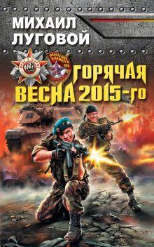 Луговой М. - Горячая весна 2015-го обложка книги