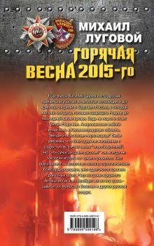 Обложка сзади Горячая весна 2015-го Михаил Луговой