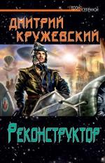 Кружевский Д.С. - Реконструктор обложка книги