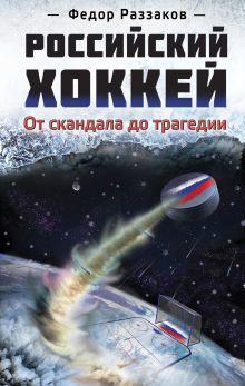 Российский хоккей: от скандала до трагедии обложка книги