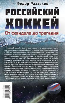 Обложка сзади Российский хоккей: от скандала до трагедии Федор Раззаков
