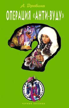 Операция Анти-вуду обложка книги