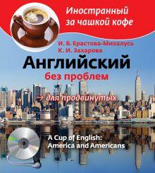 Английский без проблем для продвинутых. Америка и американцы (+CD) обложка книги
