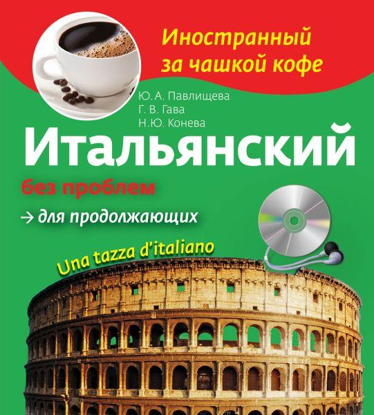 Итальянский без проблем для продолжающих + CD