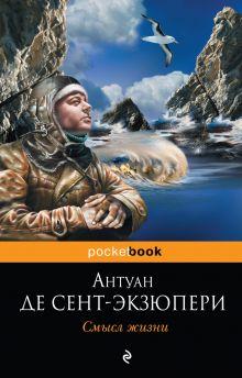 Сент-Экзюпери А. де - Смысл жизни обложка книги
