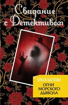 Обложка Огни морского дьявола Ольга Баскова