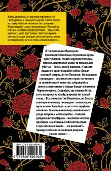 Обложка сзади Огни морского дьявола Ольга Баскова