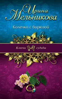 Мельникова И.А. - Колечко с бирюзой обложка книги