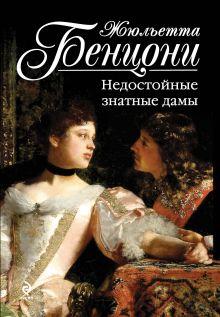 Бенцони Ж. - Недостойные знатные дамы обложка книги