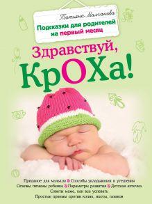 Обложка Здравствуй, кроха! Подсказки для родителей на первый месяц Молчанова Т.В.