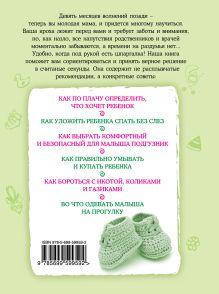 Обложка сзади Здравствуй, кроха! Подсказки для родителей на первый месяц Молчанова Т.В.
