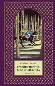 Хроники Нарнии: последняя битва. Три повести обложка книги