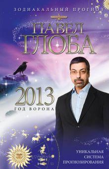 Зодиакальный гороскоп на 2013 год (комплект)