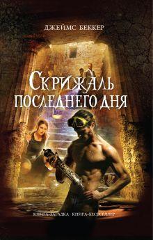 Беккер Дж. - Скрижаль последнего дня обложка книги